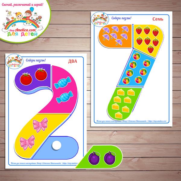 """Игры на липучках! Математическая игра """"Собери пазлы - Цифры"""" для дошкольников распечатать"""