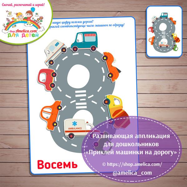 Развивающая аппликация для дошкольников «Приклей машинки на дорогу» распечатать