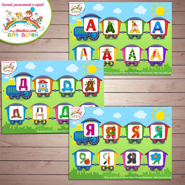 Игры на липучках! Развивающая игра «На какую букву похожа картинка!» для дошкольников распечатать