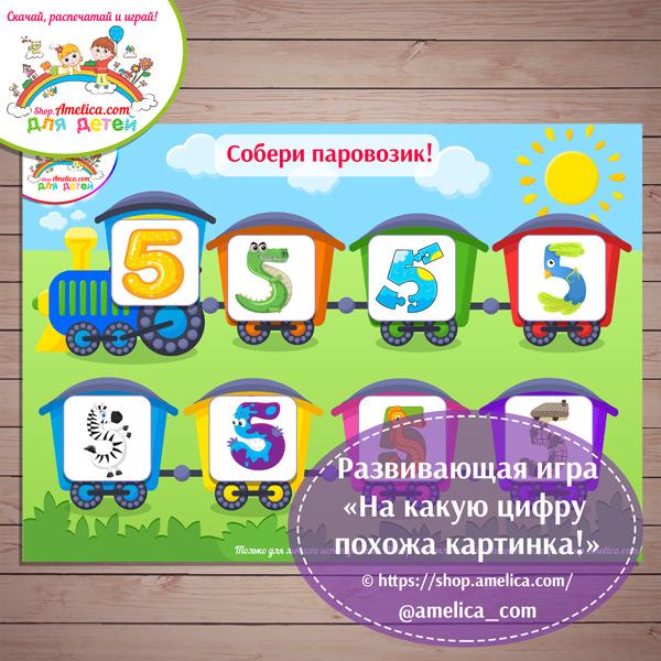 Игры на липучках! Развивающая игра «На какую цифру похожа картинка!» для дошкольников распечатать