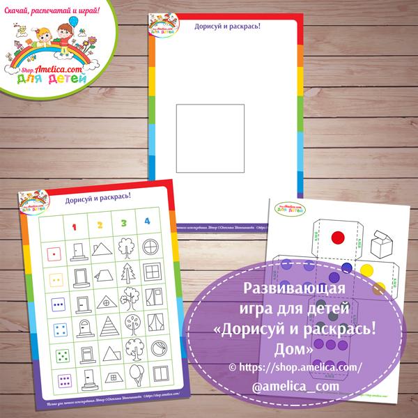 Настольные игры распечатай и играй! Развивающая игра для детей «Дорисуй и раскрась! Дом» скачать для печати