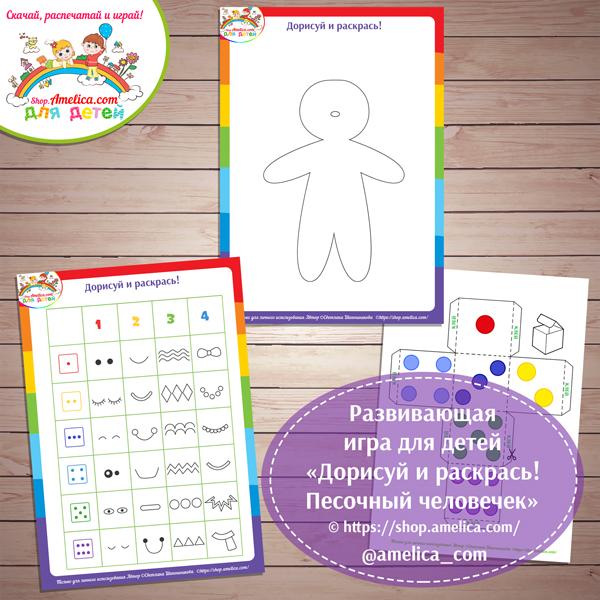 Настольные игры распечатай и играй! Развивающая игра для детей «Дорисуй и раскрась! Песочный человечек» скачать для печати