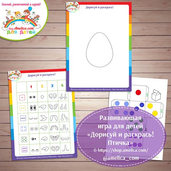 Настольные игры распечатай и играй! Развивающая игра для детей «Дорисуй и раскрась! Птичка» скачать для печати