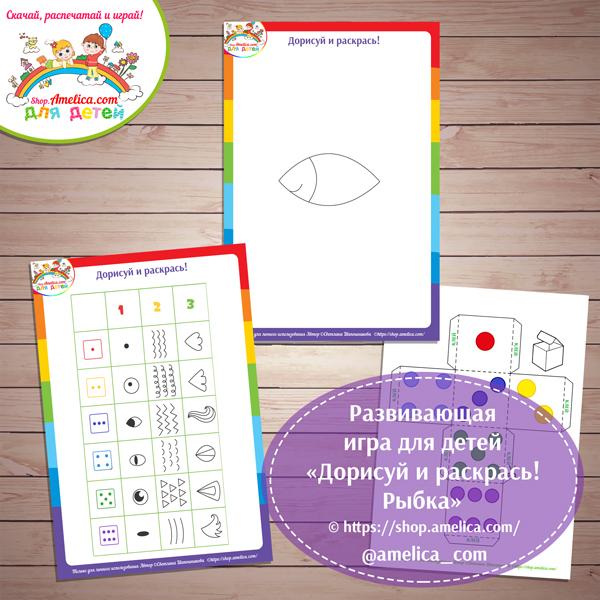 Настольные игры распечатай и играй! Развивающая игра для детей «Дорисуй и раскрась! Рыбка» скачать для печати