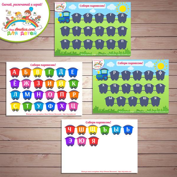 Игры на липучках! Развивающая логопедическая игра «Собери паровозик - АЛФАВИТ» для дошкольников распечатать