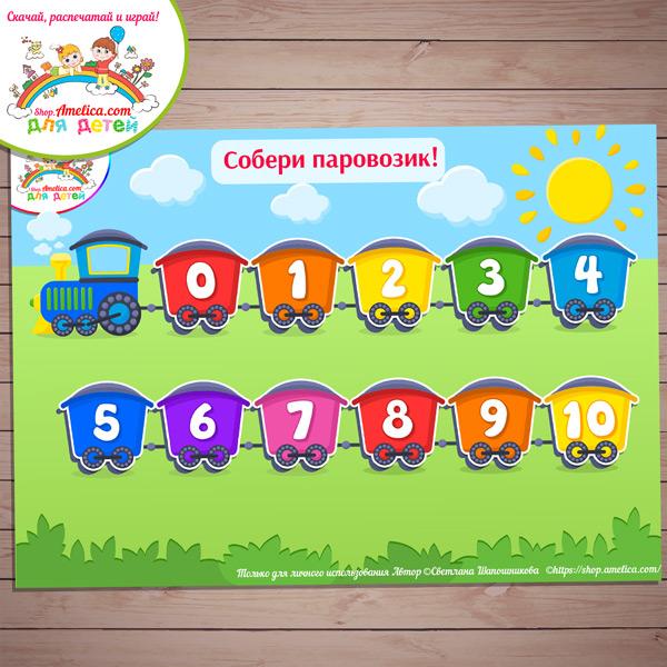 Игры на липучках! Развивающая математическая игра «Собери паровозик - ЦИФРЫ» для дошкольников распечатать