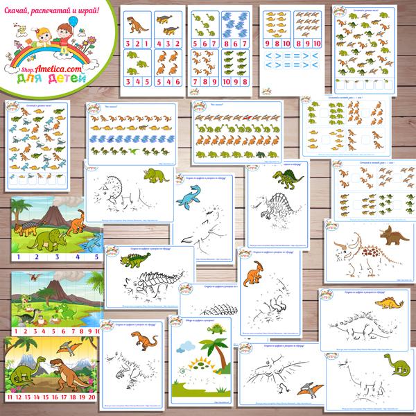"""Тематический комплект """"Юный палеонтолог! Изучаем динозавров!"""". Тематический комплект развивающего материала для детей скачать"""