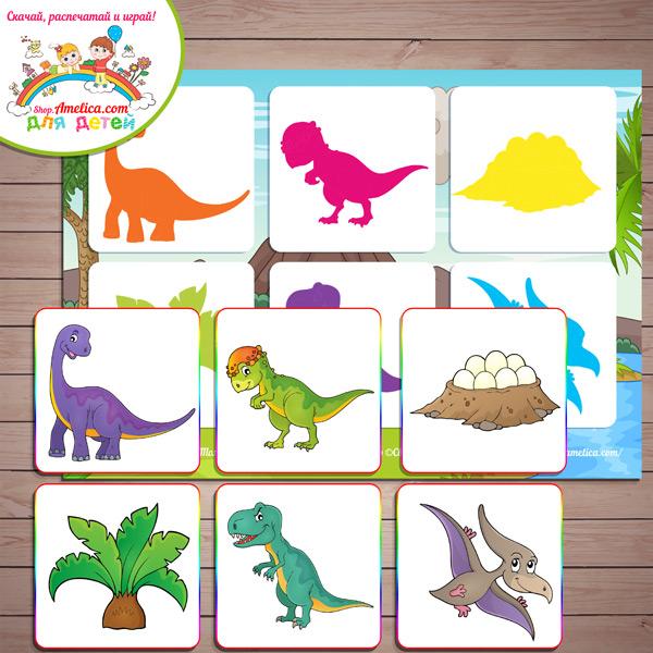 """Теневое лото """"Динозавры"""" для детей шаблон скачать для печати"""