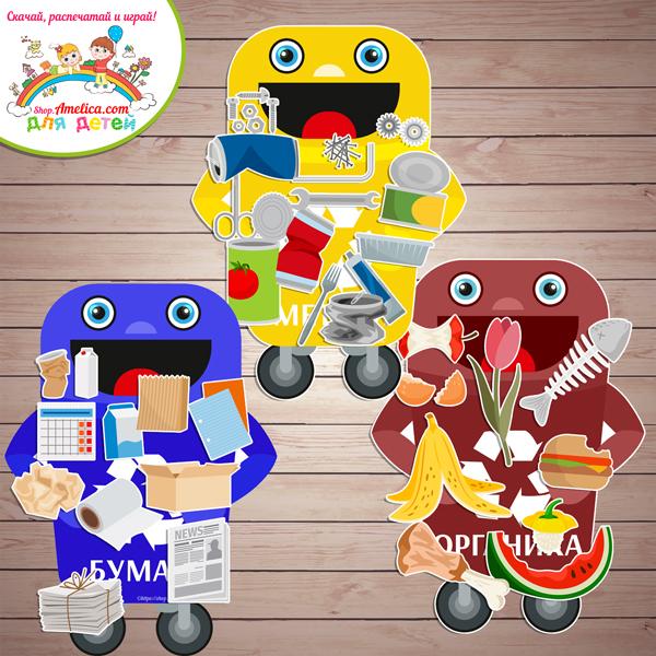 Дидактическая игра на липучках для детей 2–6 лет «Сортируем мусор» для дома или детского сада скачать для печати