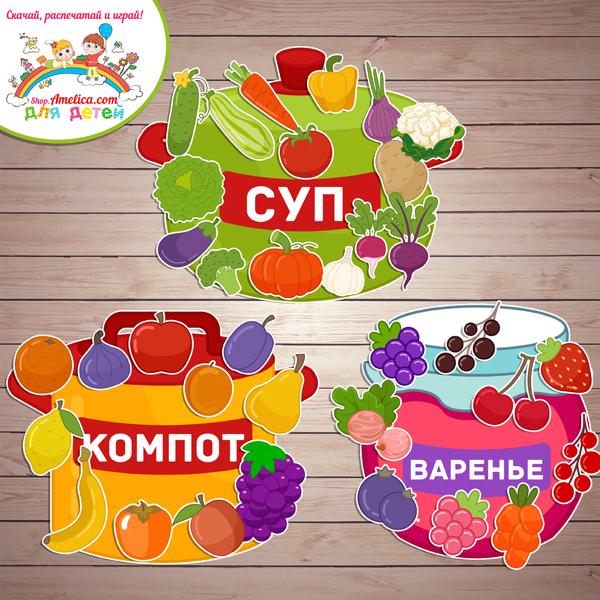 Дидактическая игра на липучках для детей 2–6 лет «Варим суп, компот и варенье» для дома или детского сада скачать для печати