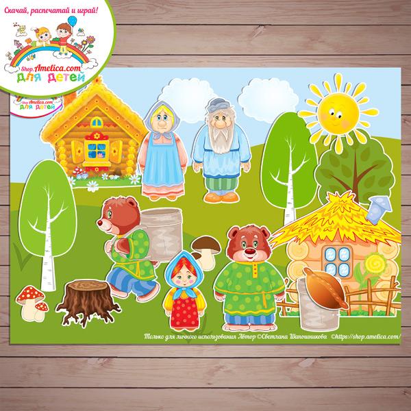 """Игры умные липучки для детей. Дидактическая игра по сказке """"Маша и медведь"""" скачать для печати"""