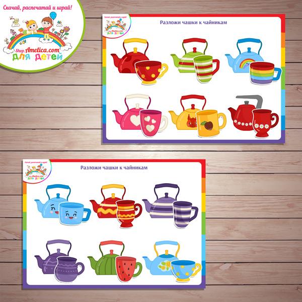 """Игры на липучках - распечатай и играй! Дидактическая игра """"Разложи чашки к чайникам"""" скачать для детей"""