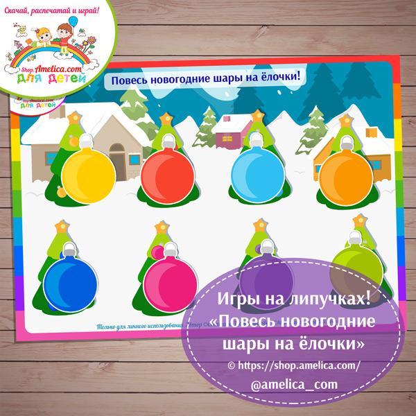 """Игры на липучках - распечатай и играй! Дидактическая игра """"Повесь новогодние шары на ёлочку"""" скачать для детей"""