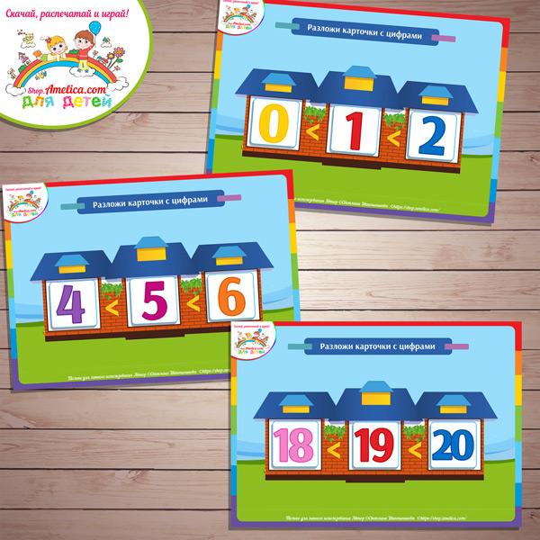 Игры на липучках! Развивающая математическая игра «Расставь цифры. Счёт от 0 до 20» для дошкольников распечатать