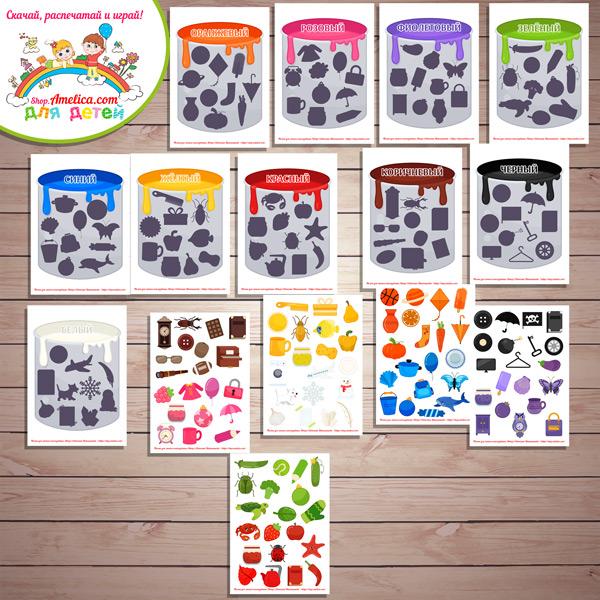 """Игры на липучках для детей. Развивающее лото - сортировка """"Цветные баночки"""" скачать и распечатать"""