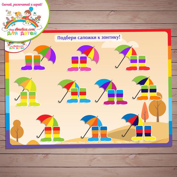"""Игры на липучках - распечатай и играй! Дидактическая игра """"Подбери сапожки к зонтику"""" скачать для детей"""
