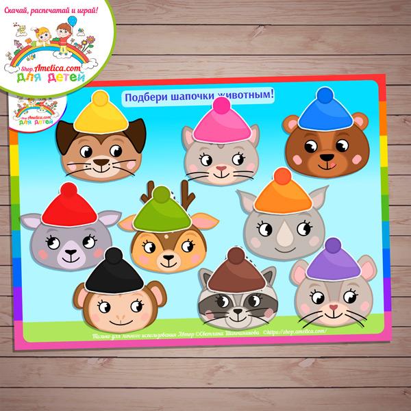 """Игры на липучках - распечатай и играй! Дидактическая игра """"Подбери шапочки животным"""" скачать для детей"""