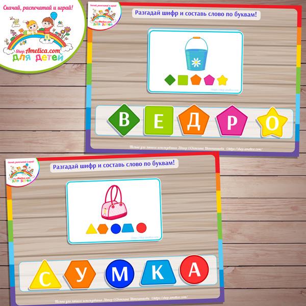 УЧИМСЯ ЧИТАТЬ! Логопедическое пособие «Интерактивная азбука» на липучках. Шаблон скачать для печати