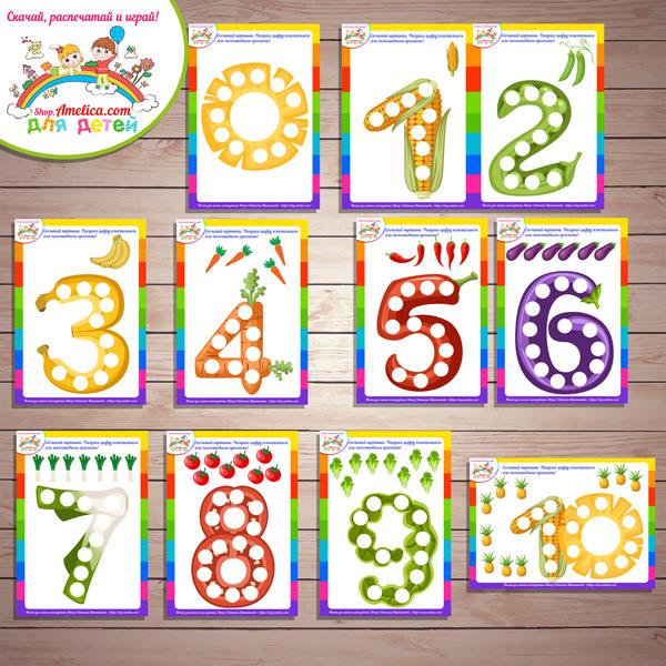 """Пластилиновые аппликации """"Цифры"""" скачать для печати, картинки для пальчикового рисования"""