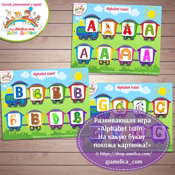 Игры на липучках! Развивающая игра «Alphabet Train! На какую букву похожа картинка!» для дошкольников распечатать