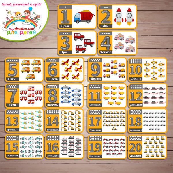 """Развивающие математические карты """"Счёт от 1 до 20"""" скачать для печати"""