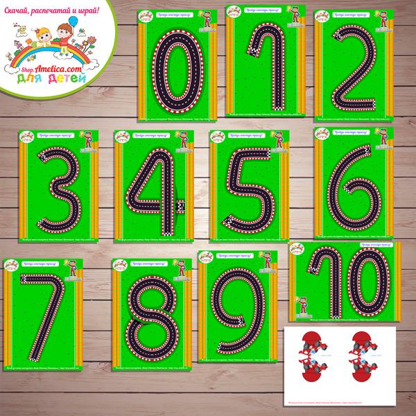 """Тематический комплект """"Изучаем цифры от 0 до 10"""". Тематический комплект развивающего материала для детей скачать"""