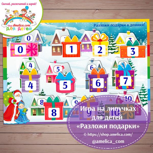 Новогодние игры на липучках скачать! Дидактическая игра «Разложи подарки- Цифры от 0 до 10» распечатать