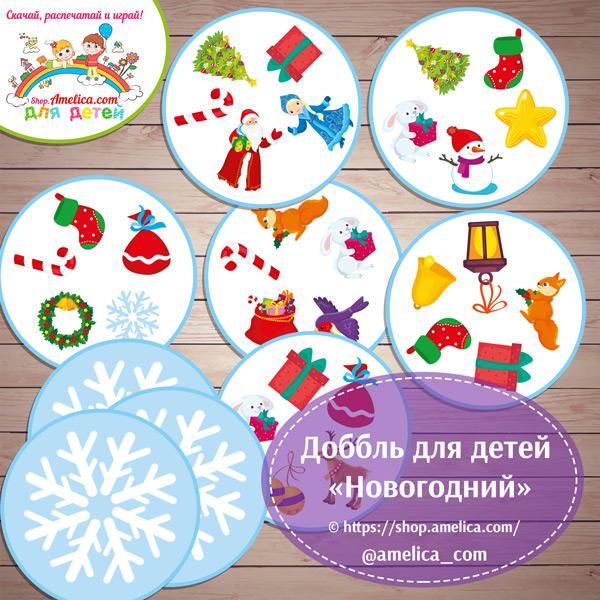 """Новогодние игры для детей. Доббль для детей """"Новогодний"""" скачать для распечатки"""