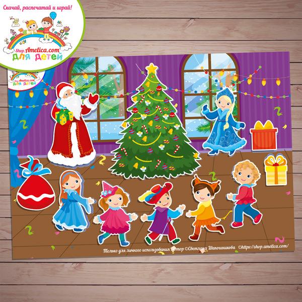 """Игры умные липучки для детей. Новогодняя дидактическая игра """"Новогодний хоровод"""" скачать для печати"""