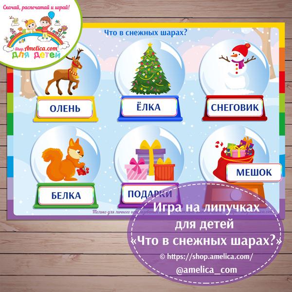 Новогодние дидактические игры. Игра на липучках для детей «Что в снежном шаре? Зимний и новогодний словарь» скачать для печати