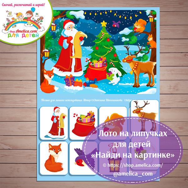 Новогодние дидактические игры. Игра на липучках для детей «Найди на картинке» скачать для печати