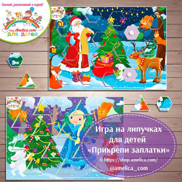 Новогодние дидактические игры. Игра на липучках для детей «Прикрепи заплатки» скачать для печати