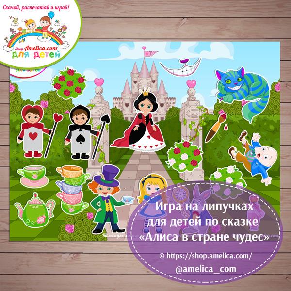 """Игры умные липучки для детей. Дидактическая игра по сказке """"Алиса в стране чудес"""" скачать для печати"""