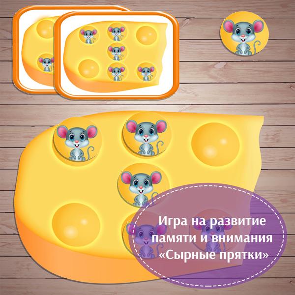 """Игра на развитие памяти и внимания """"Сырные прятки"""" скачать для печати"""
