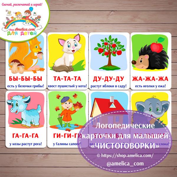 Игры на запуск речи! Логопедические карточки для развития речи малышей «Карточки — бормоталки (Чистоговорки)» скачать для печати