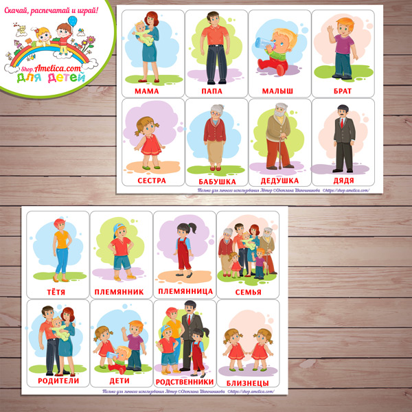 """Игры на запуск речи! Логопедические карточки для развития речи и обогащения словарного запаса малышей """"Семья"""" скачать для печати"""