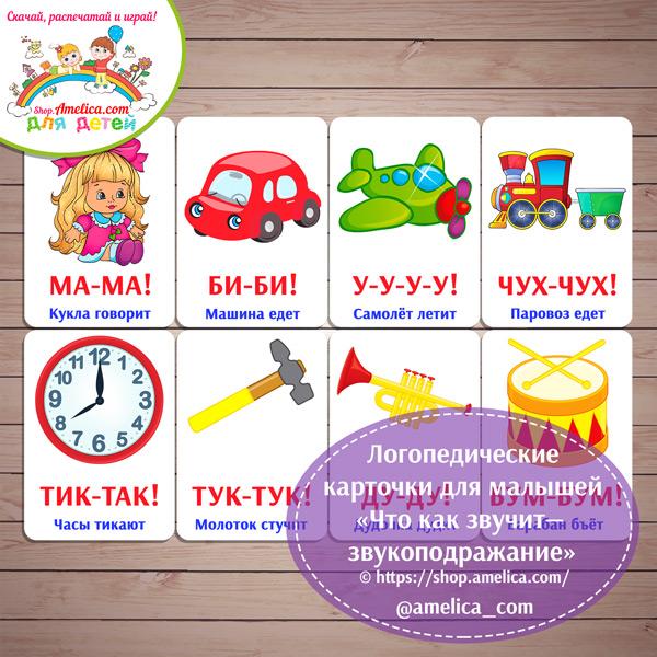 Игры на запуск речи! Логопедические карточки для развития речи малышей «Что как звучит — звукоподражание» скачать для печати