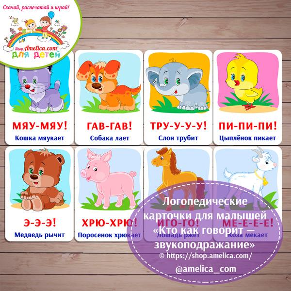 Игры на запуск речи! Логопедические карточки для развития речи малышей «Кто как говорит — звукоподражание» скачать для печати