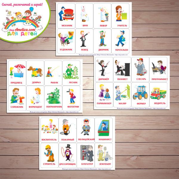 """Игры на запуск речи! Логопедические карточки для развития речи и обогащения словарного запаса малышей """"Профессии"""" скачать для печати"""