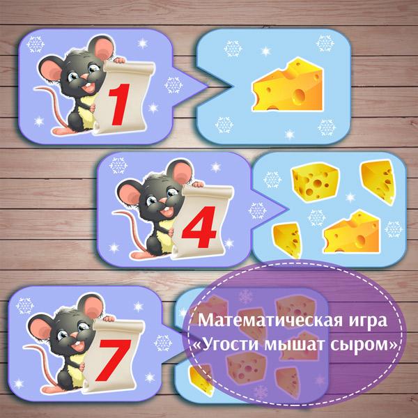 Настольные игры распечатай и играй! Математическая игра «Угости мышат сыром» скачать для печати