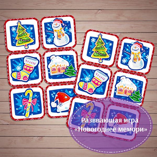 Настольные игры распечатай и играй! Новогоднее мемори скачать для печати