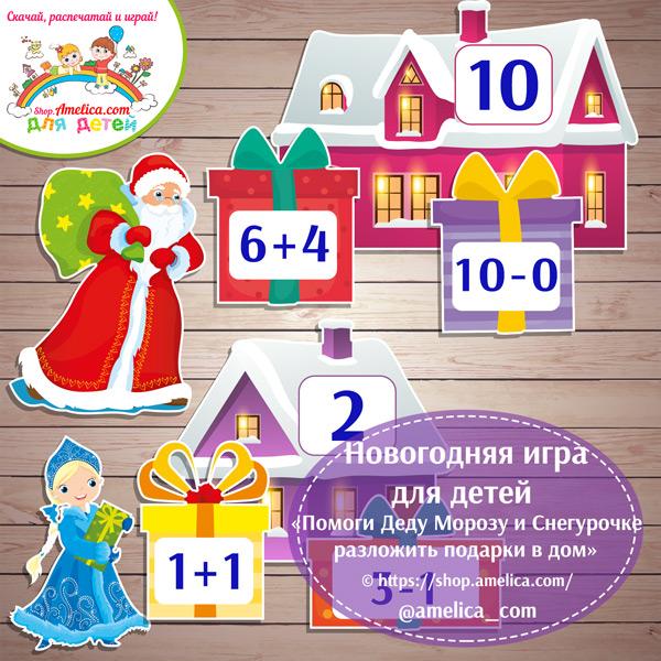 Новогодние дидактические игры на сложение и вычитание в пределах 10. Игра «Помоги Деду Морозу и Снегурчки разложиь подарки в дом» скачать для печати