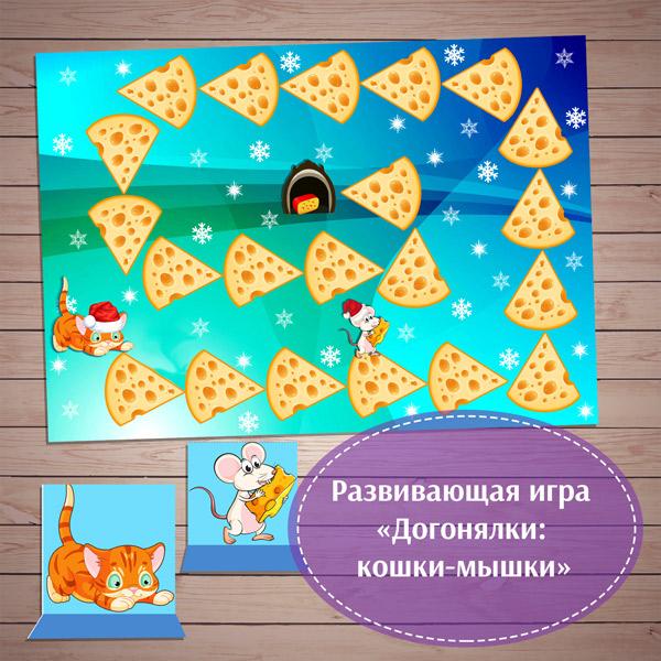 Настольные игры распечатай и играй! Развивающая игра «Догонялки: кошки-мышки» скачать для печати Настольные игры распечатай и играй! Развивающая игра «Догонялки: кошки-мышки» скачать для печати
