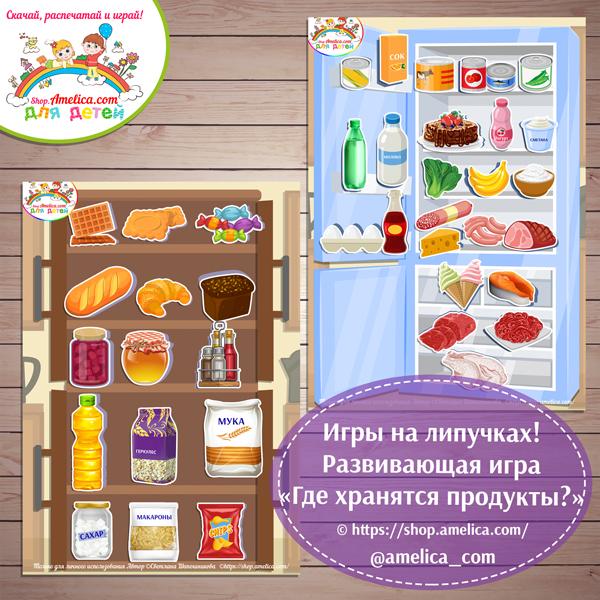 Игры на липучках! Развивающая игра «Где хранятся продукты?» скачать для печати