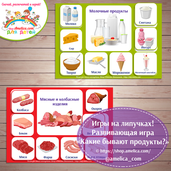 Развивающая игра для детей «Какие бывают продукты» для дома или детского сада скачать для печати