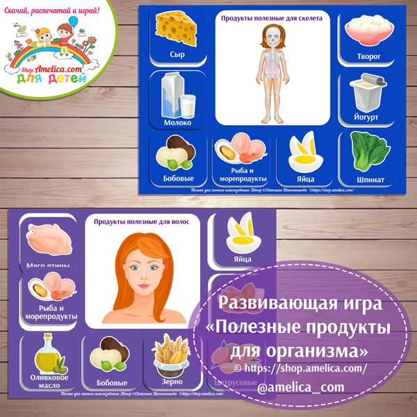 Развивающая игра для детей «Полезные продукты для организма» для дома или детского сада скачать для печати