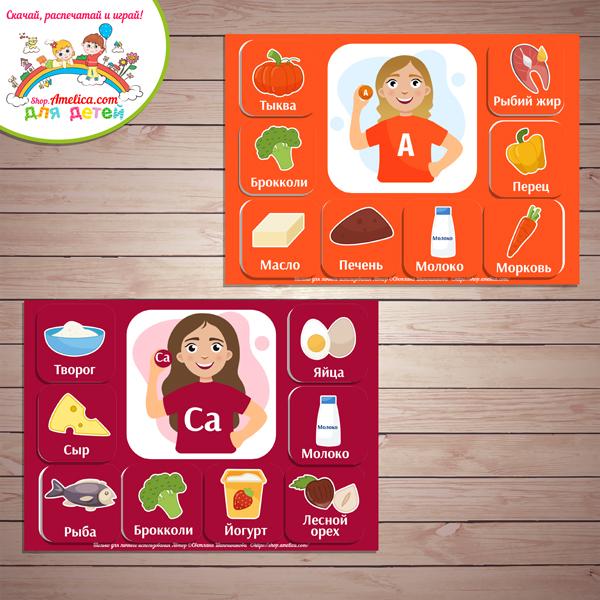 Развивающая игра для детей «Витамины и минералы» для дома или детского сада скачать для печати