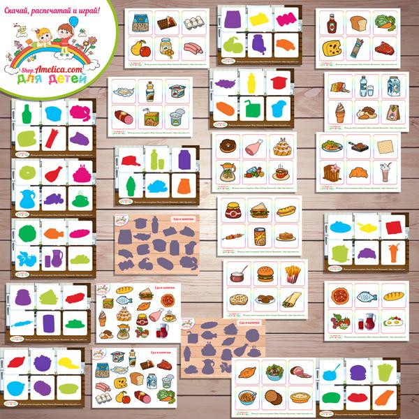 """Тематический комплект """"Еда и напитки"""" игры и развивающий материал для детей скачать для печати"""