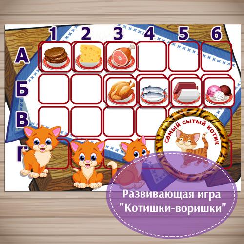"""Развивающая игра """"Котишки-воришки""""скачать для печати"""