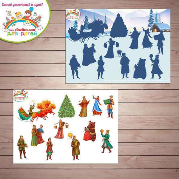 Игры с липучками для детей. Дидактическая игра - теневое лото «Рождественские гуляния» скачать для печати